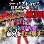 宇宙戦隊キュウレンジャー第38話感想 祝ショウ司令官 自分を取り戻す!