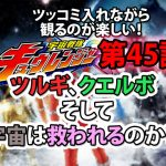 宇宙戦隊キュウレンジャー第45話感想 ツルギ、クエルボ そして宇宙は救われるのか?!