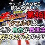 宇宙戦隊キュウレンジャー第46話感想 クエルボは本当に自分が救世主に成りたかったのか?!