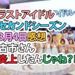 ラストアイドル セカンドシーズン 3月4日感想 古市さん炎上したんじゃね?!