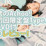 君のAchoo! 初回限定盤Type A DVD付 のレビュー!
