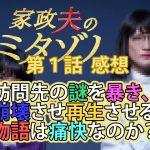 家政夫のミタゾノ 第1話 感想 訪問先の謎を暴き、崩壊させ再生させる物語は痛快なのか?!