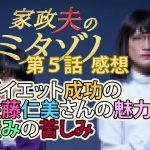 家政夫のミタゾノ 第5話 感想 ダイエット成功の佐藤仁美さんの魅力と産みの苦しみ
