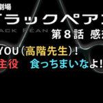 ブラックペアン 第8話 感想 YOU(高階先生)! 主役 食っちまいなよ!!