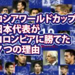 ロシアワールドカップ 日本代表がコロンビアに勝てた7つの理由