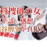 科捜研の女 第7話 感想 熊谷刑事が真犯人?!
