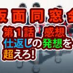 仮面同窓会 第1話 感想 仕返しの発想を超えろ!