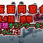 仮面同窓会 第4話 感想 妄想オランウータンタイムだ!