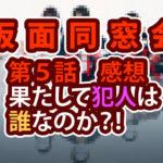 仮面同窓会 第5話 感想 果たして犯人は誰なのか?!
