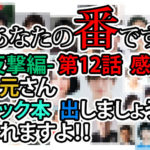 あなたの番です -反撃編- 第12話 感想 秋元さんムック本出しましょう!売れますよ!!