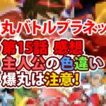 爆丸バトルプラネット 第15話 感想 主人公の色違い爆丸は注意!