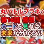 爆丸バトルプラネット 第16話 感想 カードを見れば未来が分かる?!