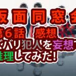 仮面同窓会 第6話 感想 ズバリ犯人を妄想で推理してみた!