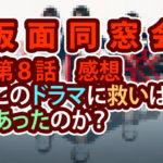 仮面同窓会 第8話 感想 このドラマに救いは、あったのか?