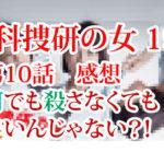 科捜研の女19 第10話 感想 何でも殺さなくても良いんじゃない?!