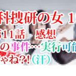 科捜研の女19 第11話 感想 この事件…実行可能じゃね?!(汗)