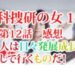 科捜研の女19 第12話 感想 人は日々発展成長して行くものだ!