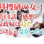 科捜研の女19 第14話 感想 家政婦は見ただけじゃなかった?!